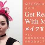 【Makeup メイク】Get ready with me – Melbourne Cup Day 2018 / メルボルンカップ 2018