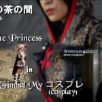 Simonの茶の間 with Rescue the Princess in Gimbal my コスプレ