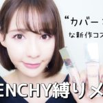 GIVENCHY縛りメイク