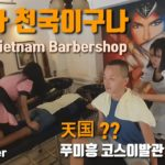 [ASMR 4K Full]Vietnam COS barbershop massage pretty girl.コスプレ理髪店,tiệm hớt tóc cosplay.베트남 푸미흥 코스이발관