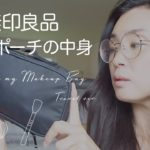 【What's in my Makeup Bag】旅行にオススメ、無印良品 メイクポーチの中身紹介|ドイツ生活|新米ママ