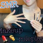 ASMR/Makeup/Roleplay/メイクアップロールプレイ短編