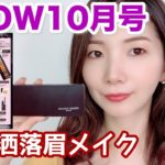 【GLOW付録】洒落眉メイク4点セットを使って開封&メイク